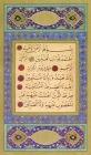 """Опровержение статьи """"Почему Коран не чудо"""""""