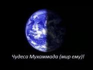 Чудеса Мухаммада (мир ему)