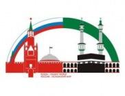 Международная конференция «Россия и исламский мир»