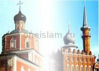 Христианско-мусульманский диалог: состояние и перспектива