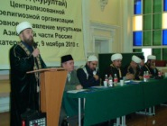 9 ноября в Екатеринбурге прошел Съезд Духовного управления мусульман Азиатской части России