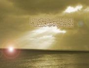 Пророк Мухаммад считал, что солнце садится в мутный источник