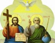 Загадка Троицы