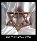 Иудеохристианская мобилизация