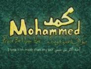 Мухаммад в Новом Завете