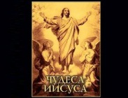 Свидетельствуют ли чудеса, явленные Иисусом, о его божественности?