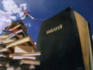 Применение грубой силы в Библии