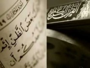 Коран (Видео)
