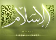 Божественное Милосердие Аллаха