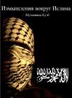 Измышления вокруг Ислама