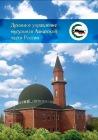 Мечети ДУМ АЧР