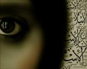 Почему Мария названа в Коране сестрой Пророка Аарона?