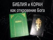 Библию и Коран можно изучать в сравнении в Интернете