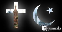 Мусульмане и христиане – только мирное соседство!