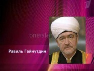 Поздравление главы СМР Равиля Гайнутдина с месяцем поста Рамадан
