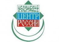 Исламский культурный центр России