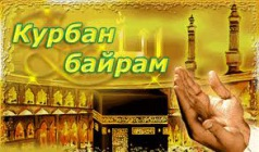 О празднике Курбан-Байрам для немусульман