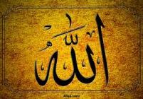 Представление о Боге в Исламе. Уникальный подход