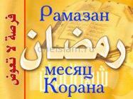 Расписание намазов (молитв) на август 2011 года для г. Новый Уренгой
