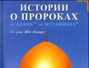 Истории о Пророках (часть 3): Сошествие Адама на землю