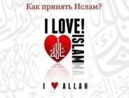 Как принять ислам?