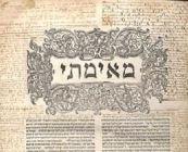 Авторитет Талмуда в Иудаизме