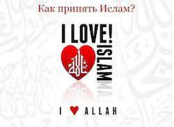 Мифы о принятии Ислама