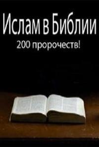 Божий суд. Ислам в Библии – 200 пророчеств