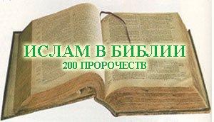 """Документальный фильм """"Чудо Ислама в Библии"""" (Видео)"""