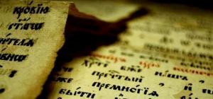 Путешествие в Ветхий Завет