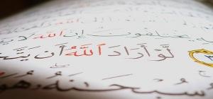 Коран не редактировался