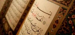 Коран только один
